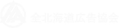 全北海道広告協会