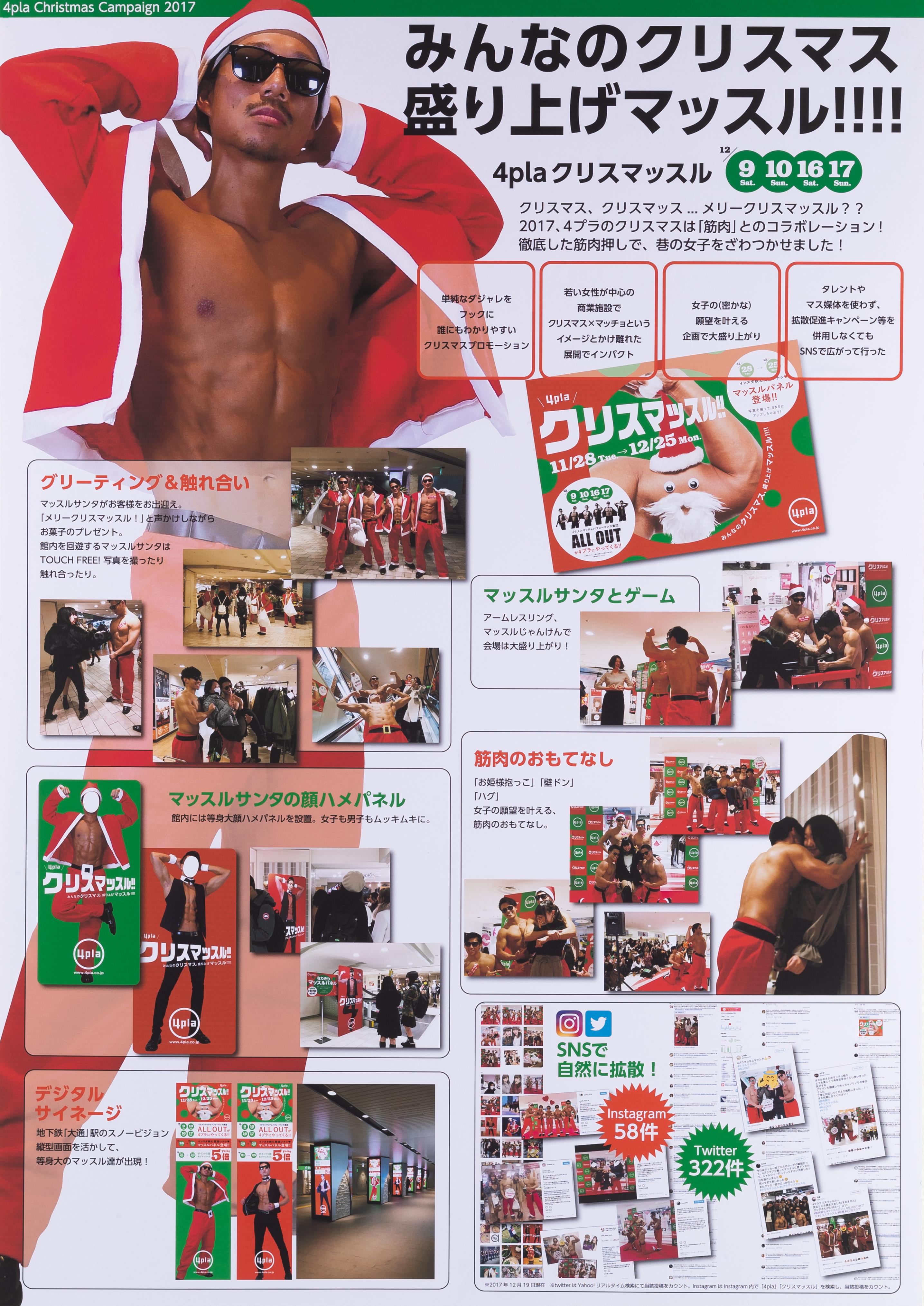 「4pla クリスマッスル!!」