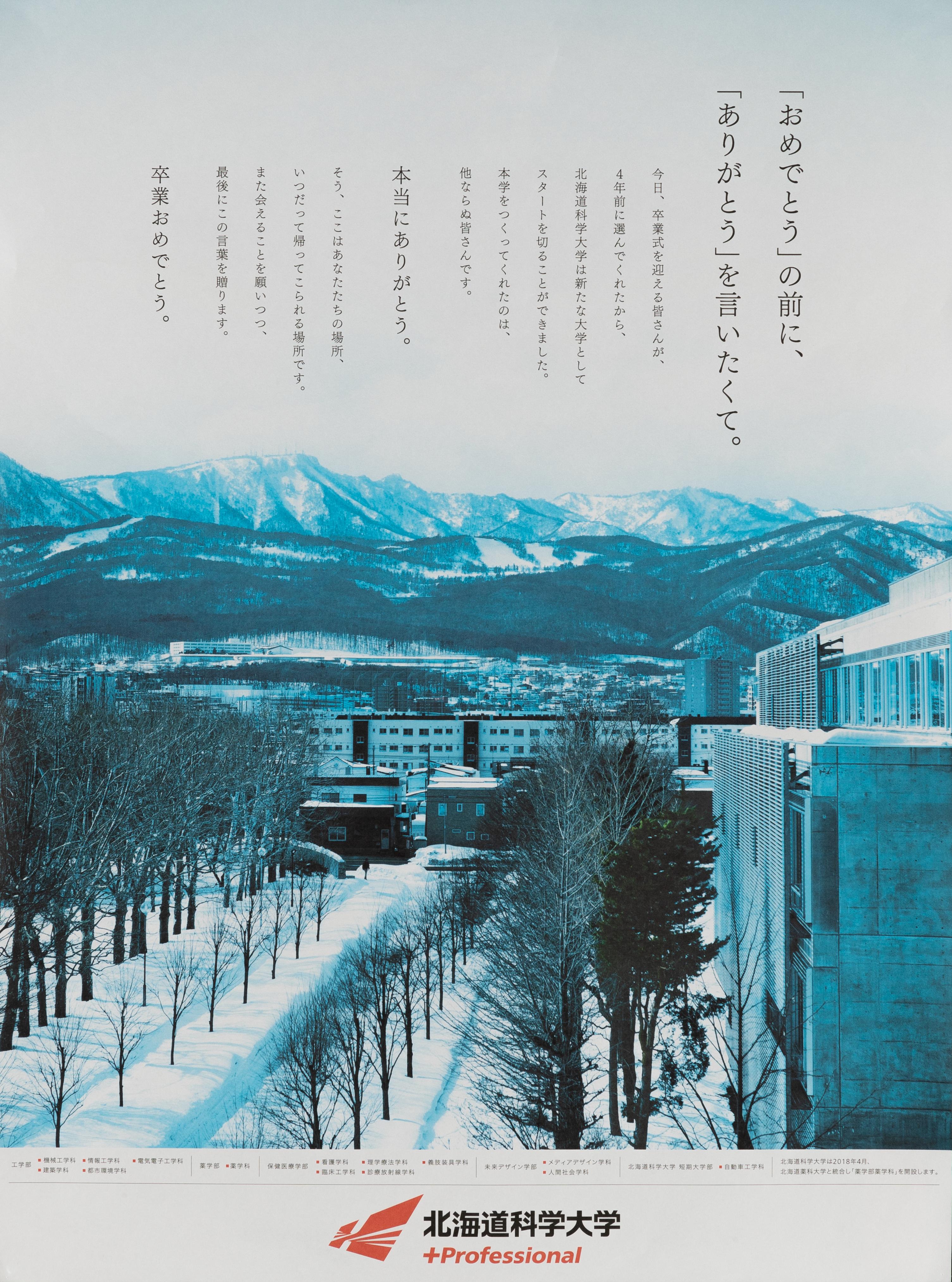 「北海道科学大学 卒業記念広告」