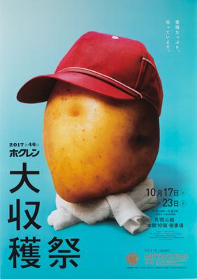 「2017ホクレン大収穫祭」