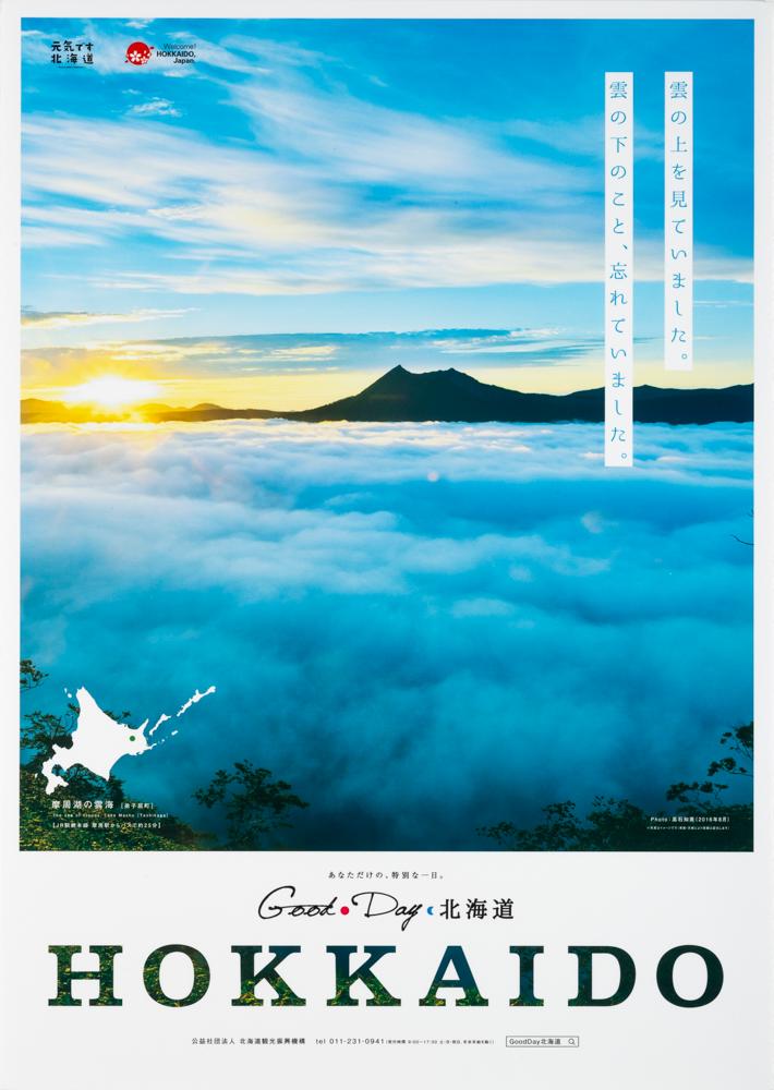 「平成30年度北海道観光ポスター」(シリーズ4点)