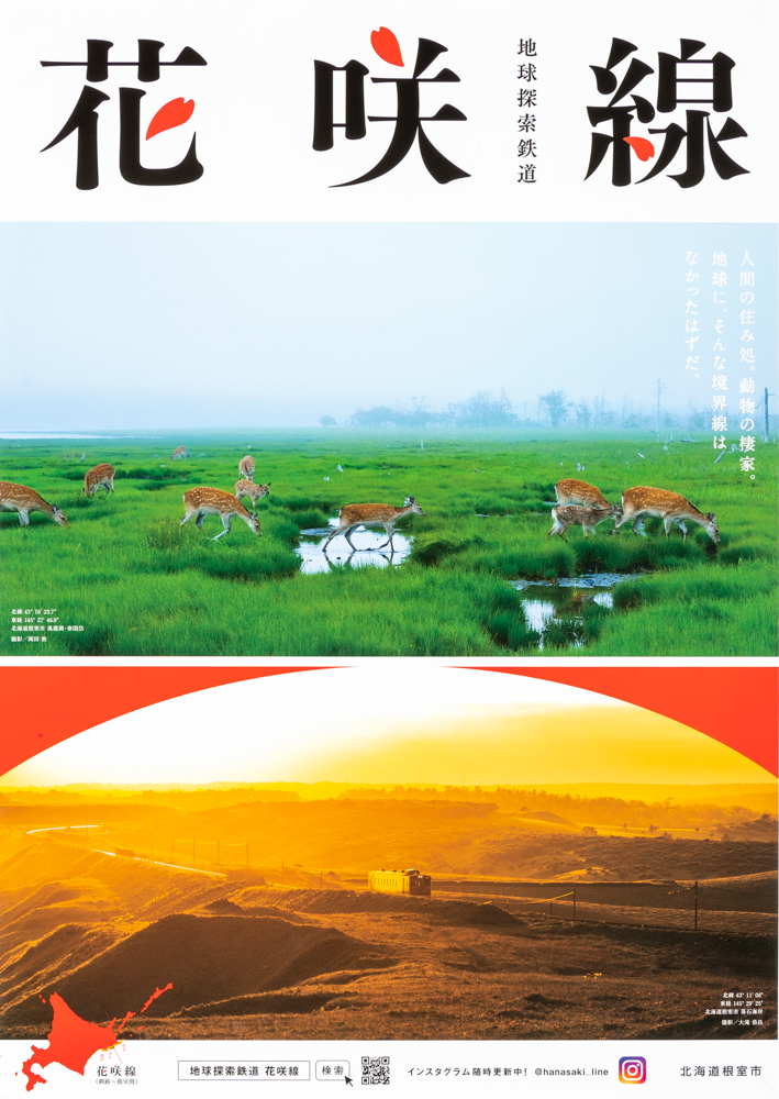 「地球探索鉄道 花咲線」  (シリーズ6点)