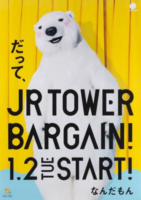 「だって、JR TOWER BARGAINなんだもん」(シリーズ3点)