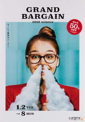 「GRAND BARGAIN 2018winter」(シリーズ2点)