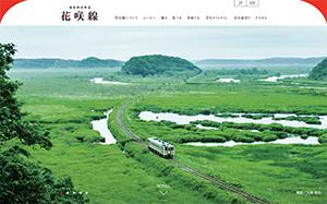 「地球探索鉄道 花咲線」