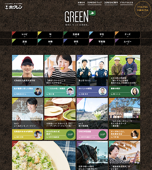 「GREEN Website」