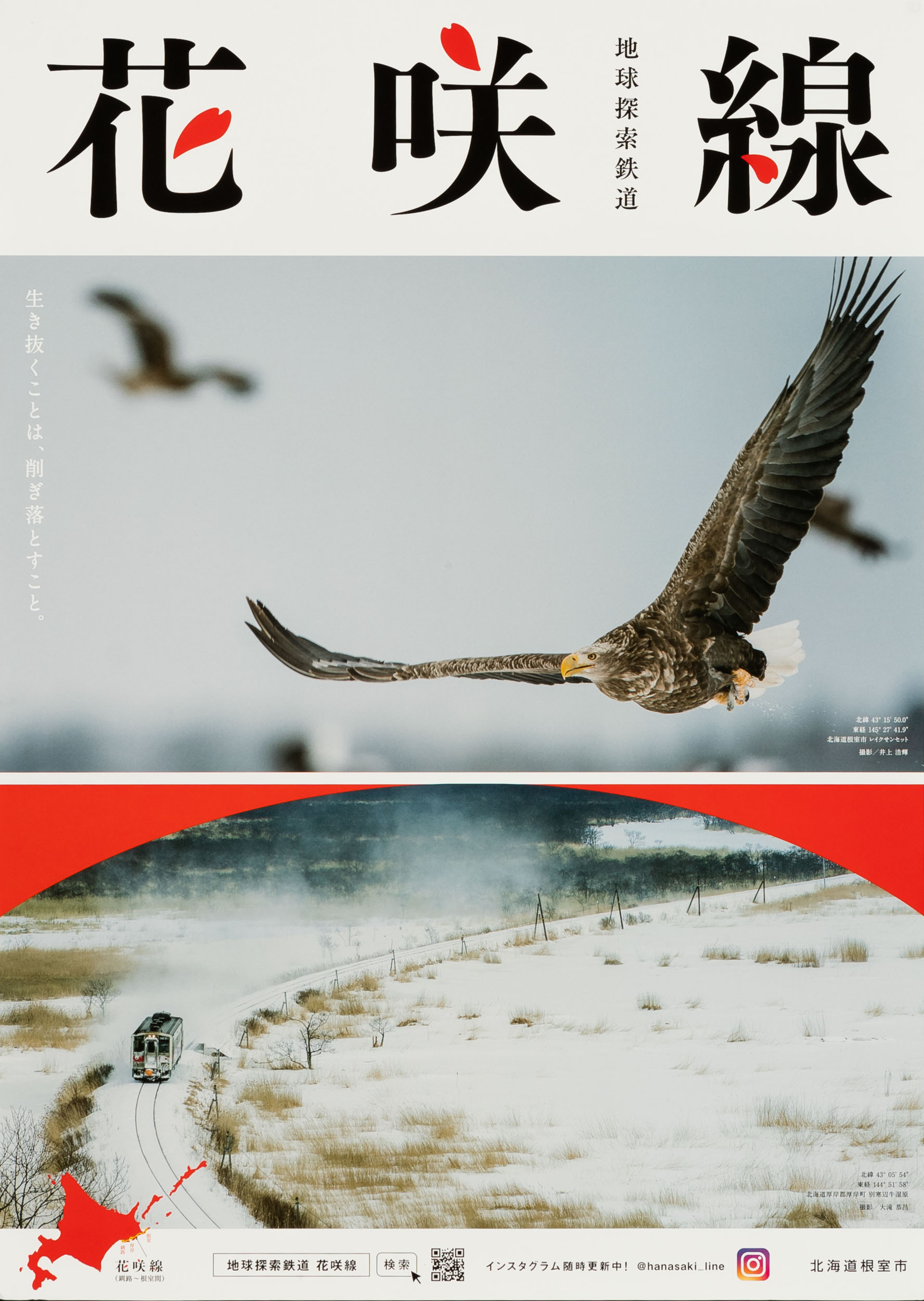 「地球探索鉄道 花咲線」シリーズ5点