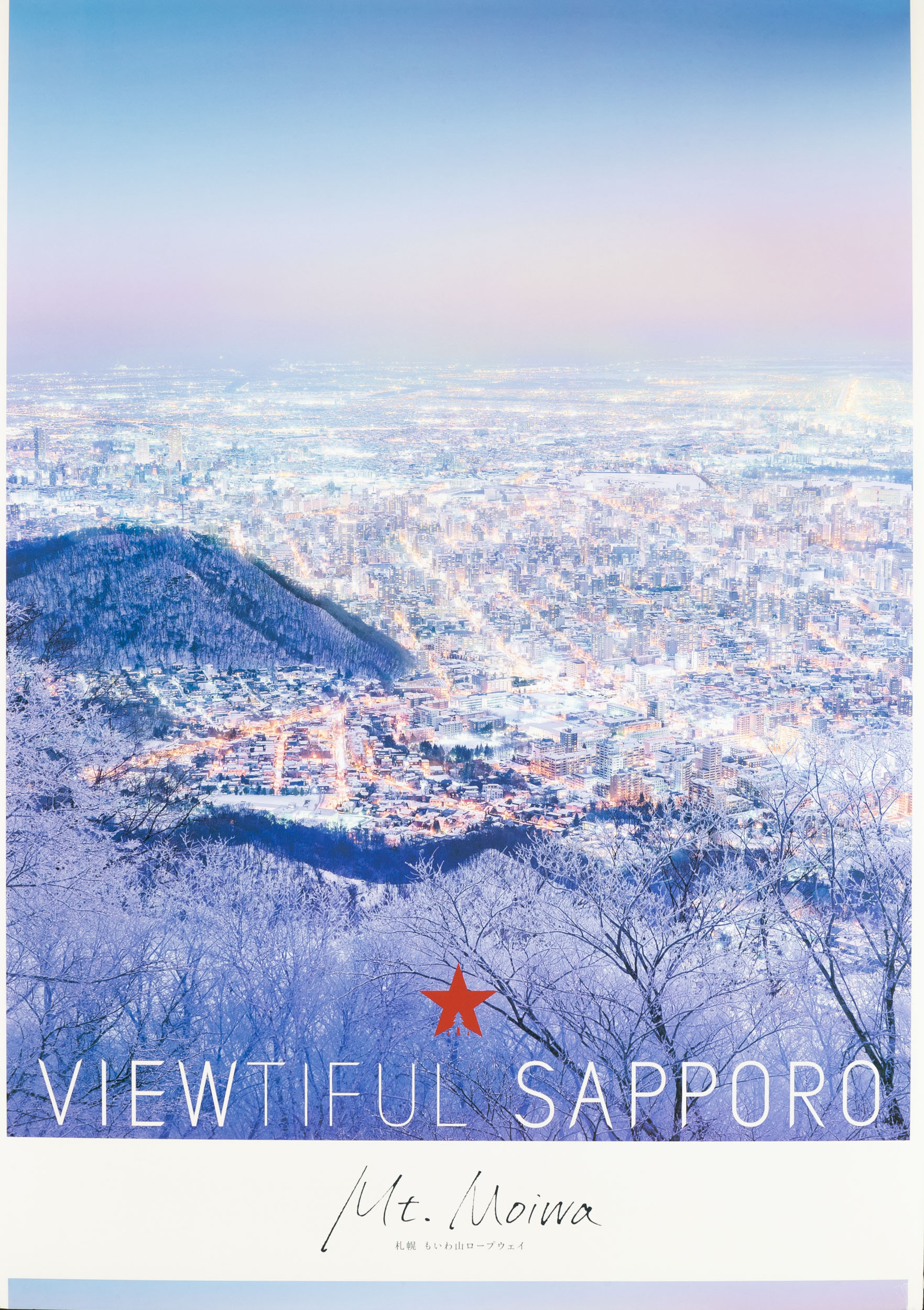 「VIEWTIFUL SAPPORO もいわ山」